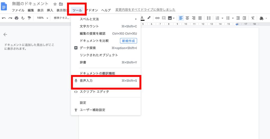 Googleドキュメントでの音声入力