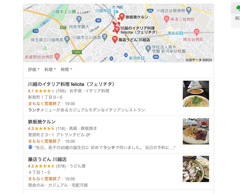 川越 ランチと検索した時のGoogleマップ