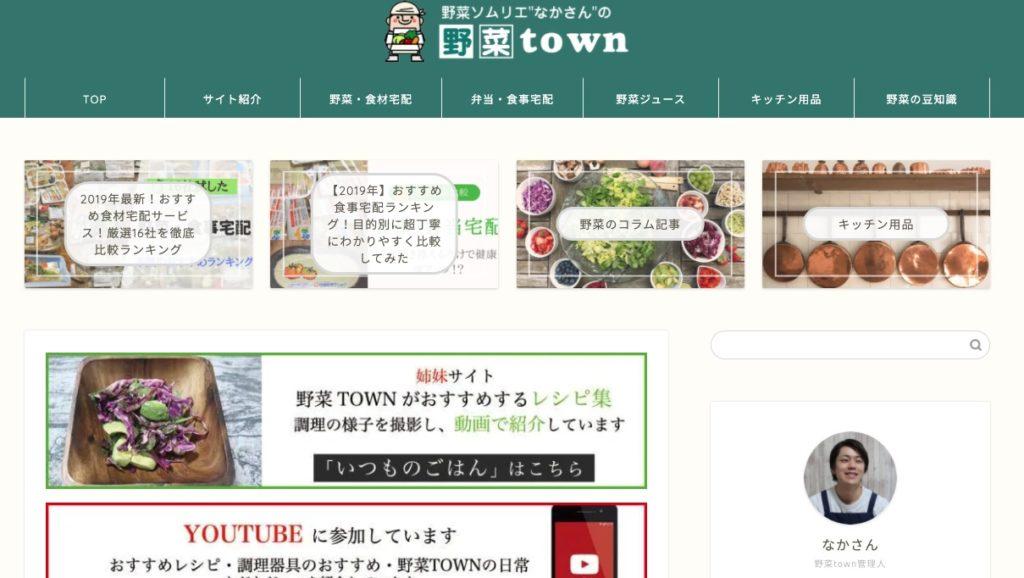 野菜town