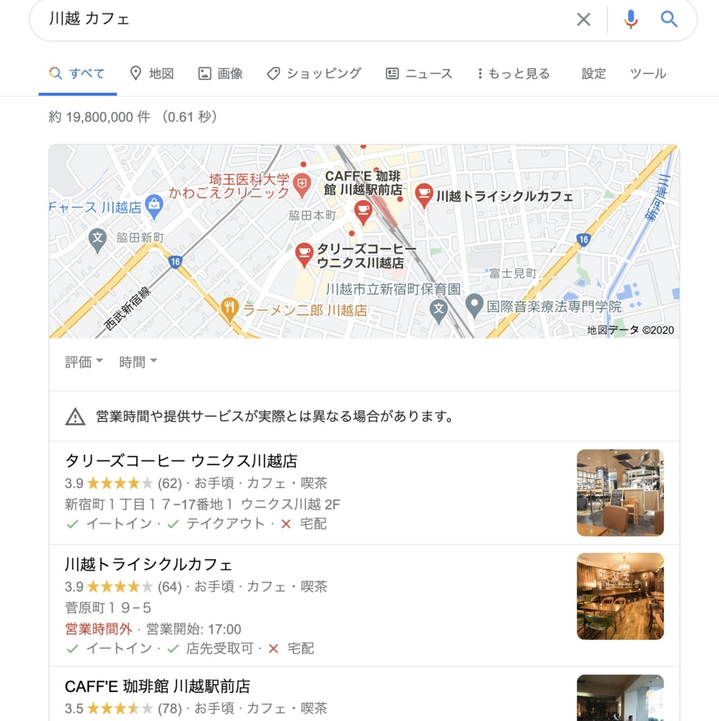 川越 カフェの検索結果
