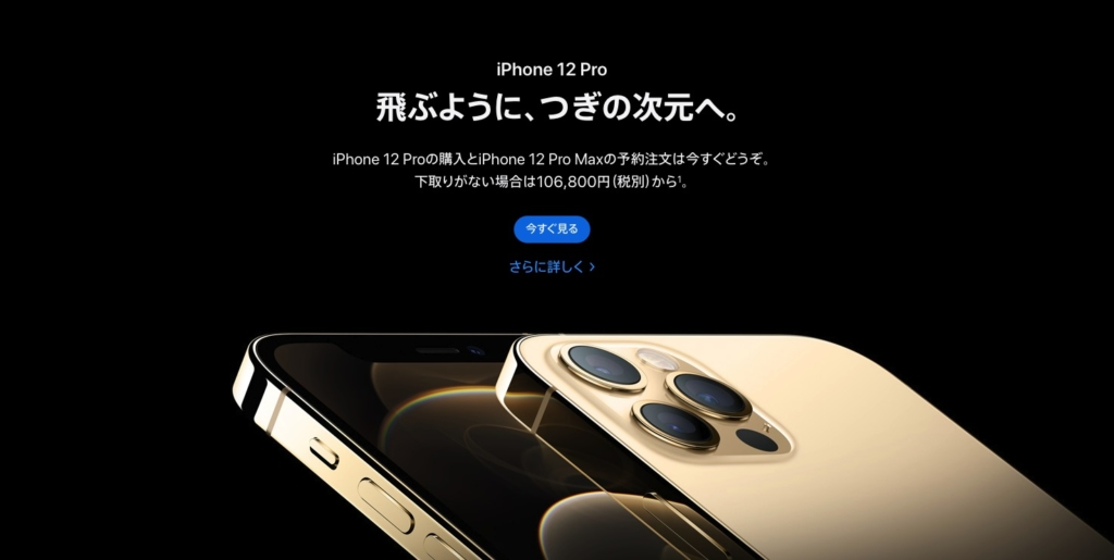 appleのiphone販売ページ
