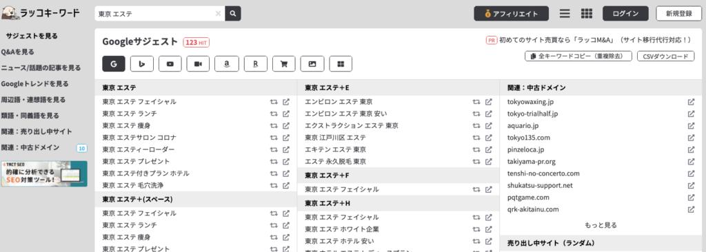 東京 エステの検索結果